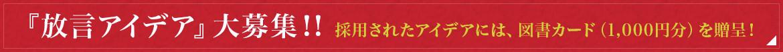 『放言アイデア』大募集!!  採用されたアイデアには、図書カード(1,000円分)を贈呈!